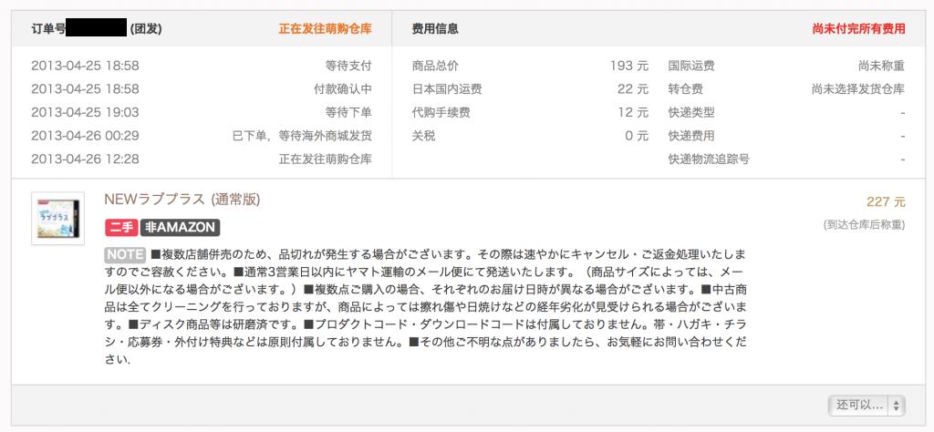 屏幕快照 2013-05-02 上午3.05.30